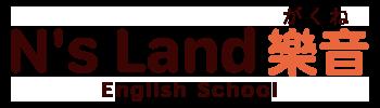 豊川市の英会話教室 N's Land 樂音 当教室は生きた英語が学べるネイティブスピーカーの英会話教室です